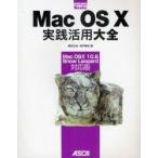 新品本/Mac OS 10実践活用大全 Mac OS 10 10.6 Snow Leopard対応版 柴田文彦/著 向井領治/著