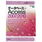 新品本/データベース+Access2007/2010 町田欣弥/著 安積淳/著