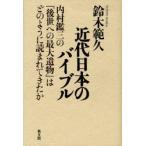 Yahoo!ドラマYahoo!店新品本/近代日本のバイブル 内村鑑三の『後世への最大遺物』はどのように読まれてきたか 鈴木範久/著