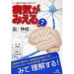新品本/病気がみえる vol.7 医療情報科学研究所/編集