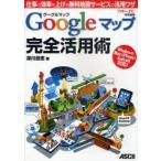 新品本/Googleマップ完全活用術 仕事の効率を上げる無料地図サービスの活用ワザ 深川岳志/著