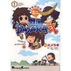 新品本/TVアニメミニ戦国BASARA弐 1 スメラギ/漫画 加藤陽一/脚本・構成 カプコン/原作