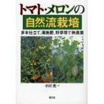 トマト・メロンの自然流栽培 多本仕立て、溝施肥、野草帯で無農薬 小川光/著