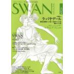 新品本/SWAN MAGAZINE Vol.23(2011春号) 特集・ラ・バヤデール/新連載SHOKO