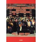 新品本/福山雅治ギター弾き語り全曲集 VOL.1 1990−1997 福山雅治/監修