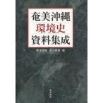 新品本/奄美沖縄 環境史資料集成 安渓 遊地 編 当山 昌直 編