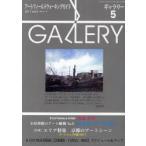 Yahoo!ドラマYahoo!店新品本/ギャラリー アートフィールドウォーキングガイド 2011Vol.5