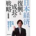 新品本/日本経済、復興と成長の戦略 三橋貴明/著