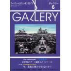 Yahoo!ドラマYahoo!店新品本/ギャラリー アートフィールドウォーキングガイド 2011Vol.6