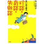 Yahoo!ドラマYahoo!店新品本/思い出で綴る珍談・奇談・失敗談 外山昭平/著