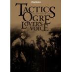 新品本/TACTICS OGRE LOVER'S VOICE タクティクスオウガ運命の輪ファンブック