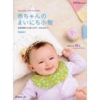新品本/赤ちゃんのまいにち小物 出産準備から2歳ころまで 岡田桂子/著