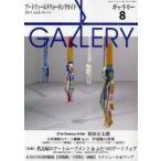 Yahoo!ドラマYahoo!店新品本/ギャラリー アートフィールドウォーキングガイド 2011Vol.8