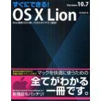 新品本/すぐにできる!OS 10 Lion Version10.7 Mac最近OSの使い方をわかりやすく解説! 野沢直樹/著
