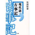 新品本/現代語古事記 竹田恒泰/著