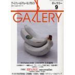 Yahoo!ドラマYahoo!店新品本/ギャラリー アートフィールドウォーキングガイド 2011Vol.9
