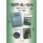 新品本/『沈黙の春』の50年 未来へのバトン 原強/著