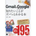 新品本/Gmail & Googleドキュメント知りたいことがズバッとわかる本 武井一巳/著