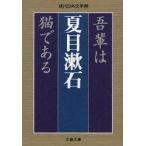 新品本/吾輩は猫である 夏目漱石/著