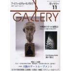 Yahoo!ドラマYahoo!店新品本/ギャラリー アートフィールドウォーキングガイド 2011Vol.11