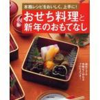 おせち料理と新年のおもてなし 本格レシピをおいしく、上手に! 〔主婦と生活社/編〕