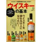 新品本/ウイスキーの基本 ウイスキーを語れる大人になりたい! ウイスキーの基礎知識から楽しみ方まで