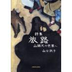 新品本/旅路 山頭火の世界へ 詩集 山口敦子/著
