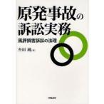 原発事故の訴訟実務 風評損害訴訟の法理 升田純/著画像