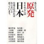 新品本/私たちは、原発を止めるには日本を変えなければならないと思っています。 飯田哲也/著 上杉隆/著 内田樹/著 江田憲司/著 開沼博/著 小出裕章