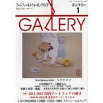 Yahoo!ドラマYahoo!店新品本/ギャラリー アートフィールドウォーキングガイド 2012Vol.1