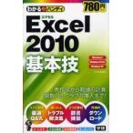 新品本/わかるハンディExcel2010基本技 Q&A方式 Windows7 Windows Vista Windows XP わかる編集部/執筆