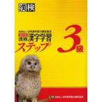 新品本/漢検3級漢字学習ステップ