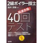 最速合格 2級ボイラ-技士40回テスト    第2版  弘文社 福井清輔