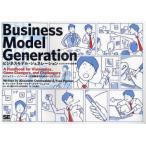 新品本/ビジネスモデル・ジェネレーション ビジネスモデル設計書 ビジョナリー、イノベーターと挑戦者のためのハンドブック アレックス・オスターワルダー/