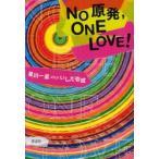 新品本/No原発,ONE LOVE! 星川一星akaいしだ壱成/著