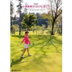 新品本/小林麻耶のゴルフに恋して ベストスコア「88」までのgolf diary 新装版 小林麻耶/著 伊藤祐子/監修