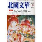 新品本/北國文華 第51号(2012春)