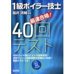 最速合格 1級ボイラ-技士40回テスト    第2版  弘文社 福井清輔