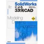 新品本/SolidWorksによる3次元CAD Modeling・Drawing・Robocon 門脇重道/監修・執筆 藤本浩/執筆 高瀬善康/執筆 黒田浩晟/執筆