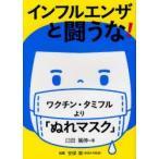 新品本/インフルエンザと闘うな! ワクチン・タミフルより「ぬれマスク」 臼田篤伸/著