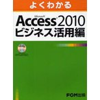 新品本/よくわかるMicrosoft Access 2010ビジネス活用編 富士通エフ・オー・エム株式会社/著制作