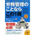 新品本/労務管理のことならこの1冊 高橋幸子/著