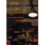 新品本/とっておきのフィレンツェ/トスカーナ おいしいものと素敵なところ 古澤千恵/著