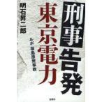 新品本/刑事告発東京電力 ルポ福島原発事故 明石昇二郎/著