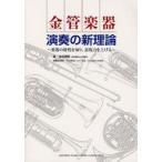 金管楽器演奏の新理論 楽器の特性を知り、表現力を上げる 佐伯茂樹/著 守山光三/演奏法指導