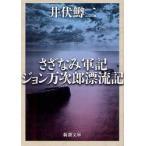 新品本/さざなみ軍記・ジョン万次郎漂流記 井伏鱒二/著