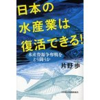 Yahoo!ドラマYahoo!店新品本/日本の水産業は復活できる! 水産資源争奪戦をどう闘うか 片野歩/著