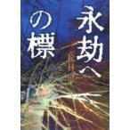 新品本/永劫への標 松林健/著