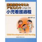 新品本/発達段階を考えたアセスメントにもとづく小児看護過程 茎津智子/編著