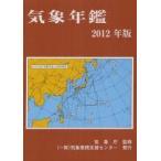 新品本/気象年鑑 2012年版 気象業務支援センター/編集 気象庁/監修